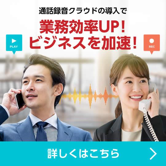 通話録音クラウドの導入で業務効率UP!ビジネスを加速!詳しくはこちら