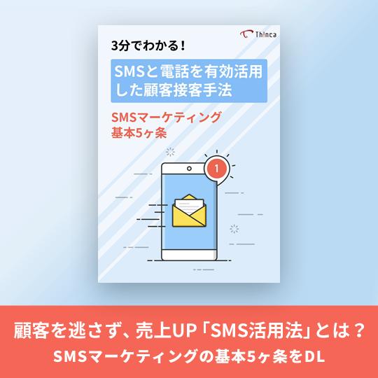 顧客を逃さず、売上UP「SMS活用法」とは?/SMSマーケティングの基本5か条をDL