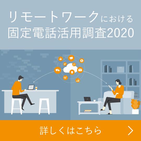 リモートワークにおける固定電話活用調査2020 詳しくはこちら