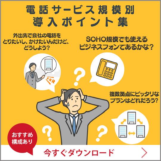 電話の選び方ガイド